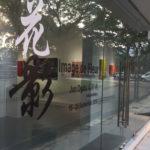Y2ARTS_Jun Ogata_Solo Exhibition